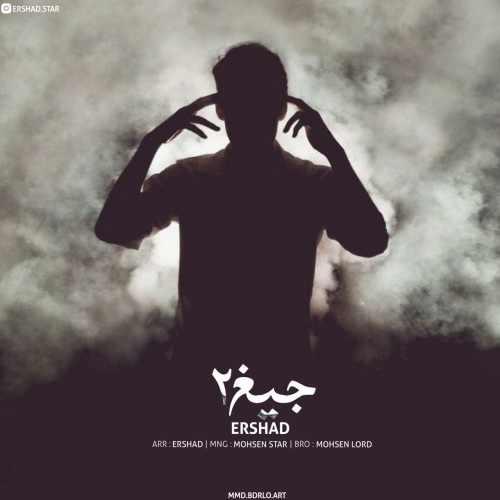 دانلود موزیک جدید جیغ ۲ از ارشاد