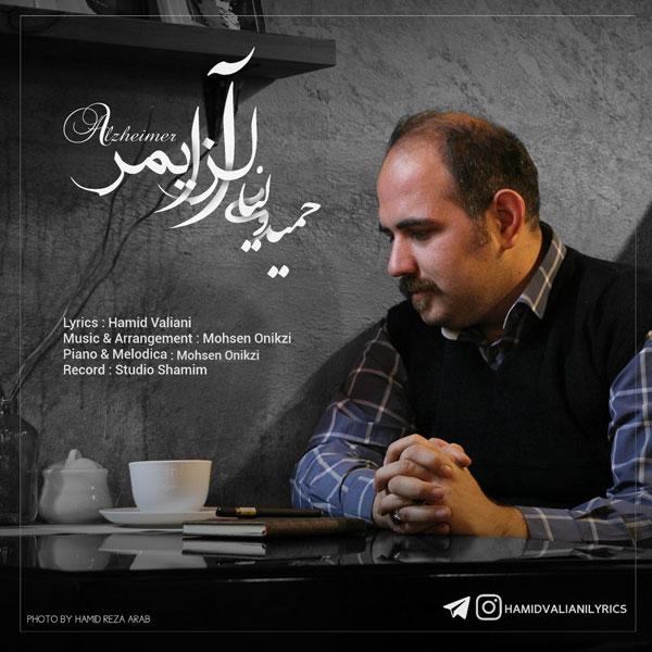 دانلود موزیک جدید آلزایمر از حمید ولیانی