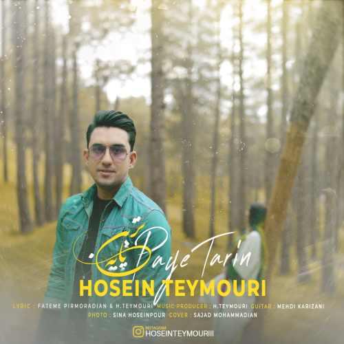 دانلود موزیک جدید پایه ترین از حسین تیموری