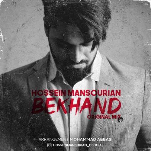 دانلود موزیک جدید بخند (ریمیکس) از حسین منصوریان