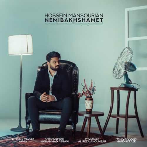 دانلود موزیک جدید نمیبخشمت از حسین منصوریان
