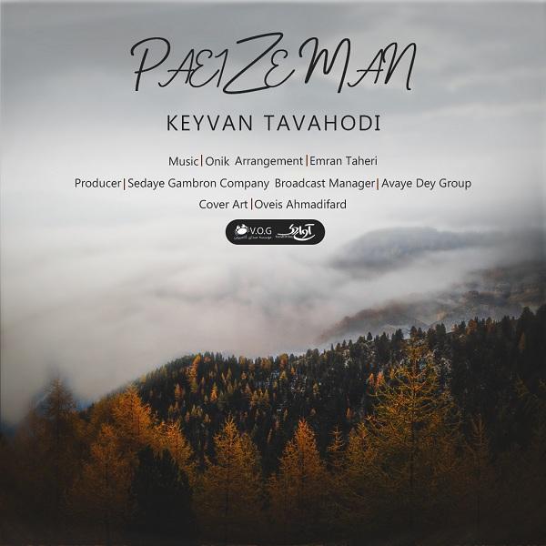 دانلود موزیک جدید پاییز من از کیوان توحدی