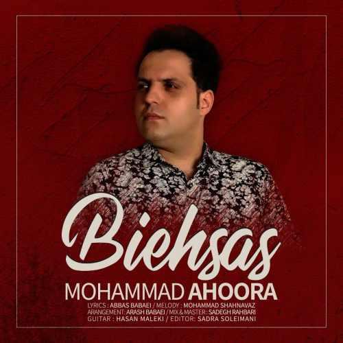 دانلود موزیک جدید بی احساس از محمد اهورا