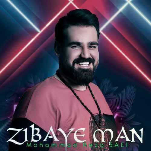 دانلود موزیک جدید زیبای من از محمدرضا ساعی