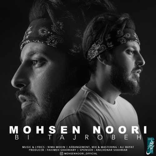 دانلود موزیک جدید بی تجربه از محسن نوری
