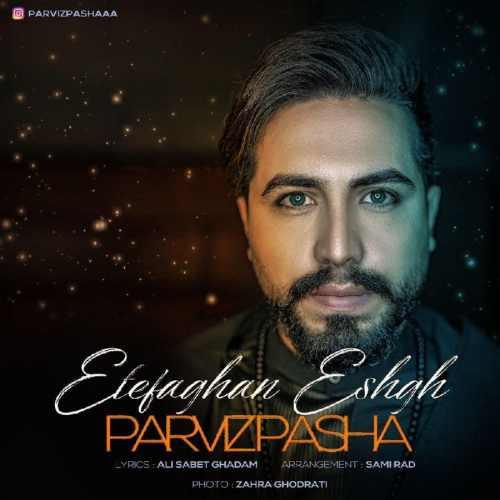 دانلود موزیک جدید اتفاقا عشق از پرویز پاشا