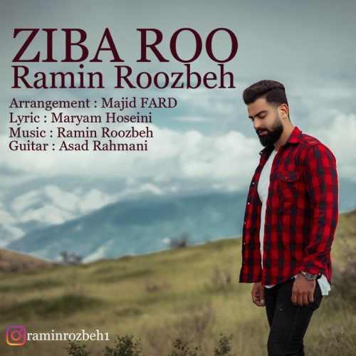 دانلود موزیک جدید زیبا رو از رامین روزبه
