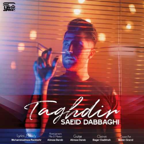 دانلود موزیک جدید تقدیر از سعید دباغی