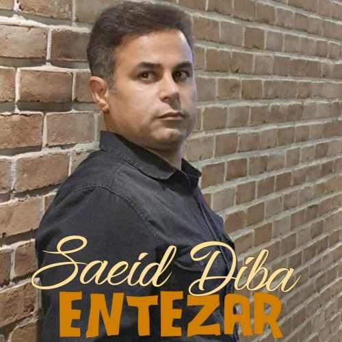 دانلود موزیک جدید انتظار از سعید دیبا