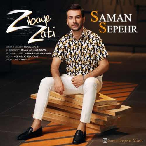 دانلود موزیک جدید زیبای ذاتی از سامان سپهر