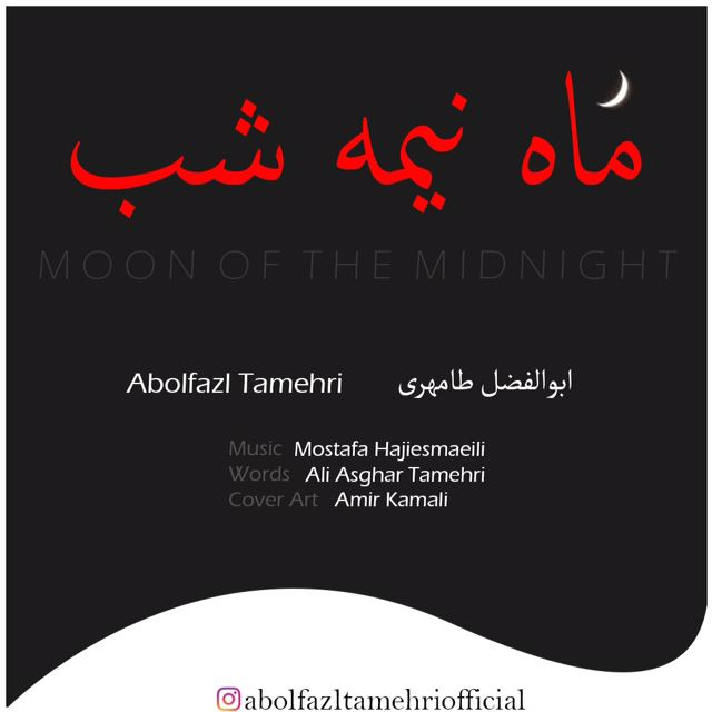دانلود موزیک جدید ماه نیمه شب از ابوالفضل طامهری