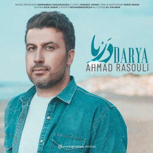 دانلود موزیک جدید دریا از احمد رسولی