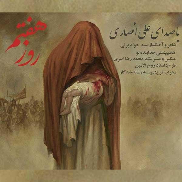 دانلود موزیک جدید روز هفتم از علی انصاری