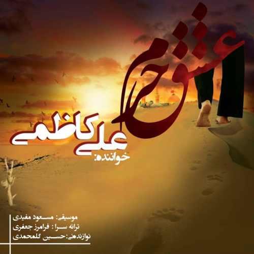 دانلود موزیک جدید عشق حرم از علی کاظمی