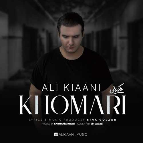 دانلود موزیک جدید خماری از علی کیانی
