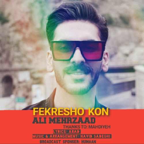 دانلود موزیک جدید فکرشو کن از علی مهرزاد
