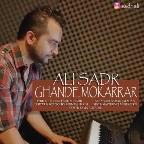 دانلود موزیک جدید قند مکرر از علی صدر