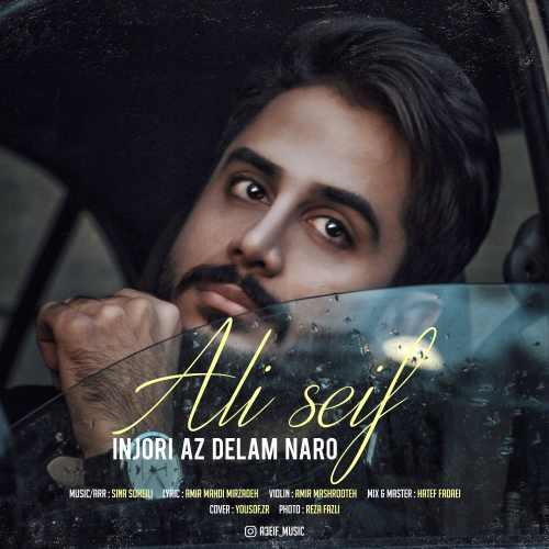 دانلود موزیک جدید اینجوری از دلم نرو از علی سیف