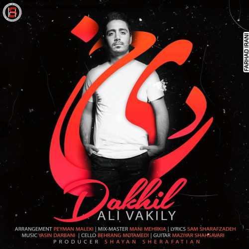 دانلود موزیک جدید دخیل از علی وکیلی