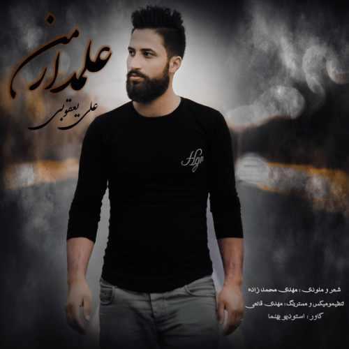 دانلود موزیک جدید علمدار من از علی یعقوبی
