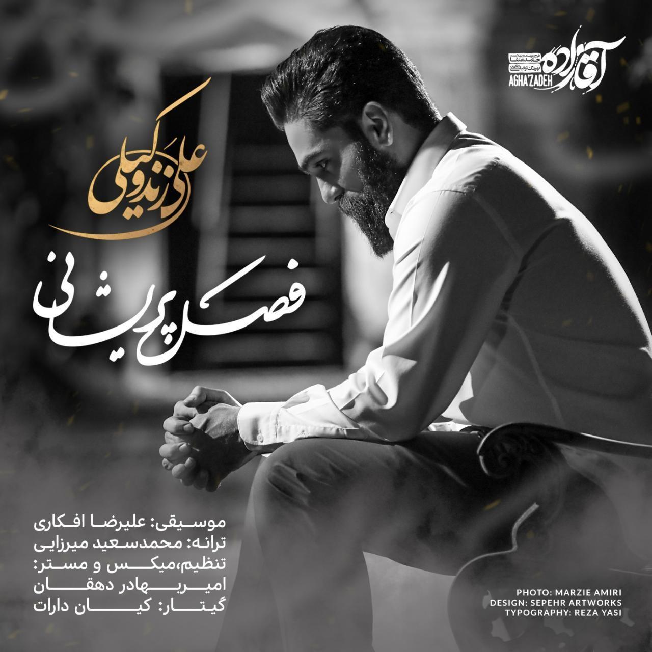 دانلود موزیک جدید فصل پریشانی از علی زند وکیلی