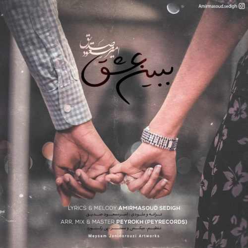دانلود موزیک جدید ببین عشق از امیر مسعود صدیق