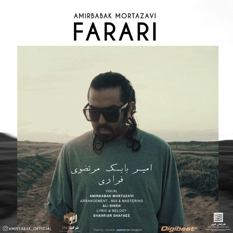 دانلود موزیک جدید فراری از امیربابک مرتضوی