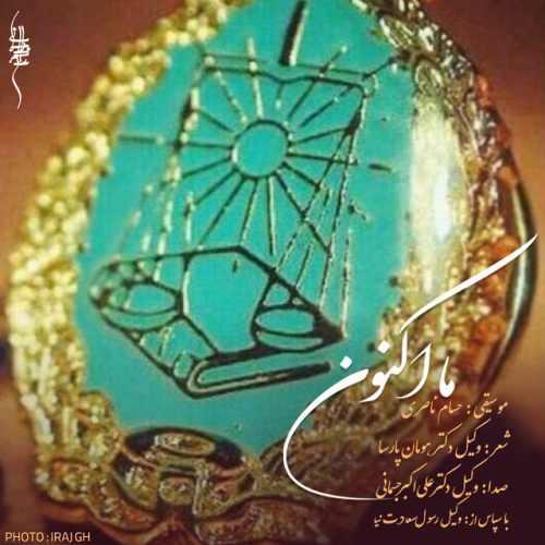 دانلود موزیک جدید ما اکنون از دکتر علی اکبر جسمانی