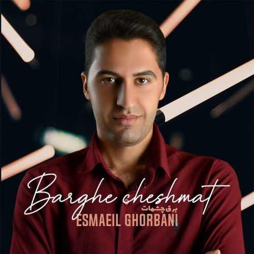 دانلود موزیک جدید برق چشمات از اسماعیل قربانی