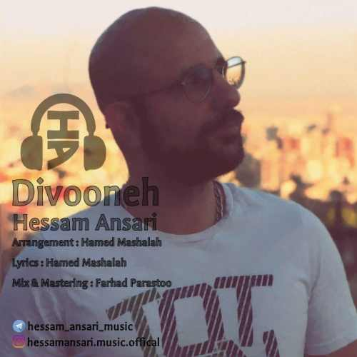 دانلود موزیک جدید دیوونه از حسام انصاری