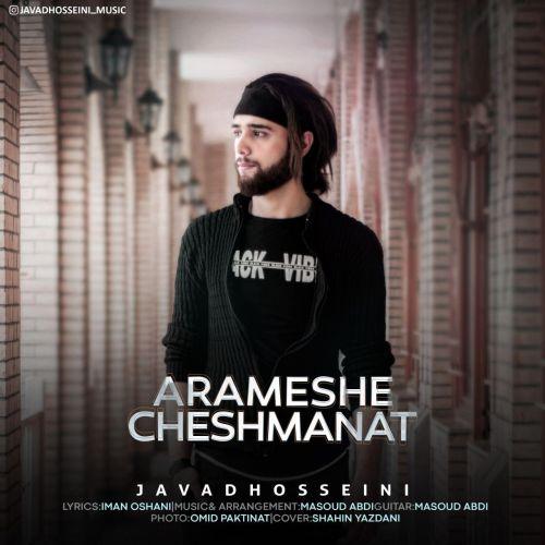 دانلود موزیک جدید آرامش چشمانت از جواد حسینی