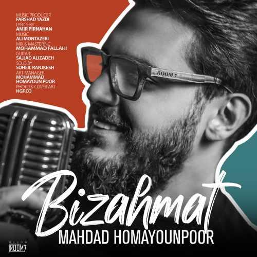 دانلود موزیک جدید بی زحمت از مهداد همایون پور