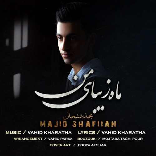 دانلود موزیک جدید ماه زیبای من از مجید شفیعیان