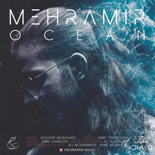 دانلود موزیک جدید اقیانوس از مهرامیر