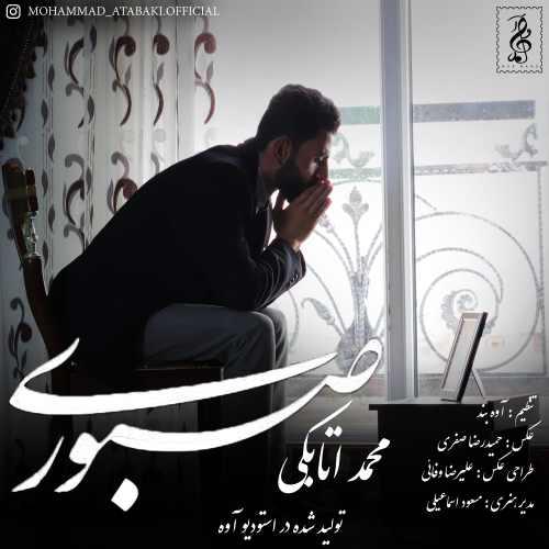 دانلود موزیک جدید صبوری از محمد اتابکی