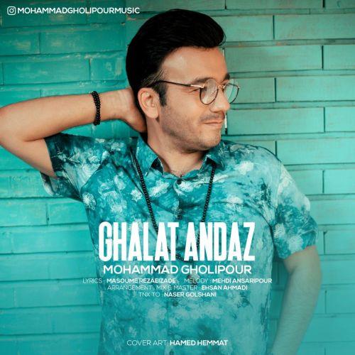 دانلود موزیک جدید غلط انداز از محمد قلیپور