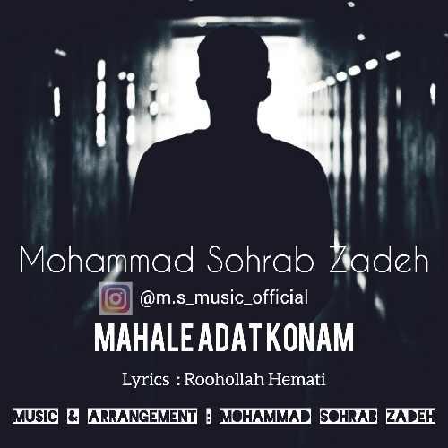 دانلود موزیک جدید محاله عادت کنم از محمد سهراب زاده