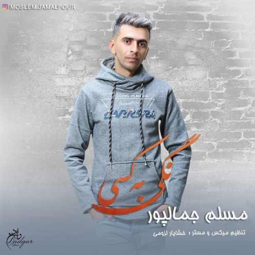 دانلود موزیک جدید نگی به کسی از مسلم جمالپور