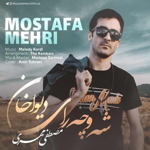 دانلود موزیک جدید شه و چه رای دیوا خان از مصطفی مهری