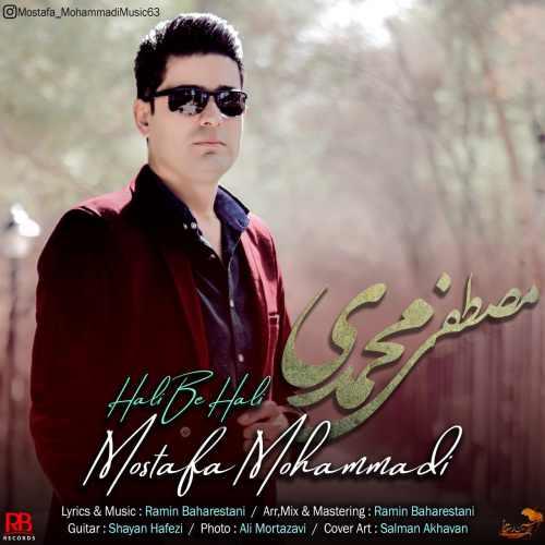 دانلود موزیک جدید حالی به حالی از مصطفی محمدی