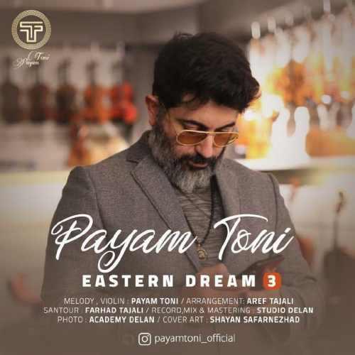 دانلود موزیک جدید رویای شرقی ۳ از پیام طونی