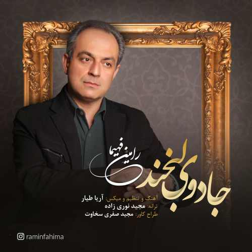 دانلود موزیک جدید جادوی لبخند از رامین فهیما