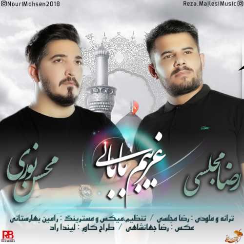 دانلود موزیک جدید غریبم بابایی از رضا مجلسی و محسن نوری