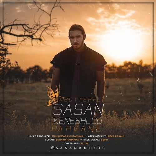 دانلود موزیک جدید پروانه از ساسان کنشلو