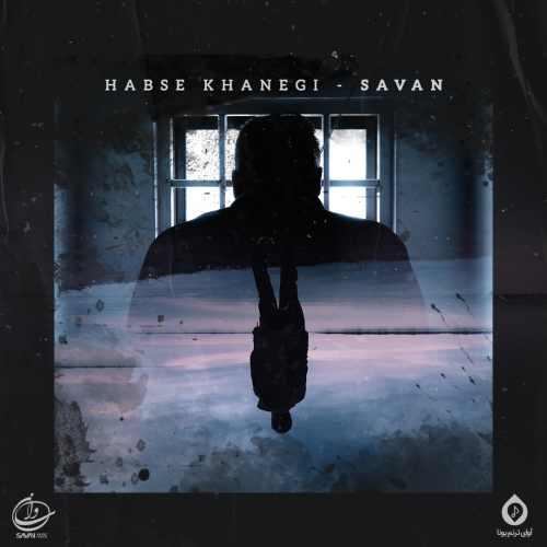 دانلود موزیک جدید حبس خانگی از ساوان