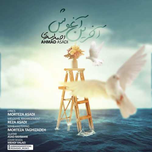دانلود موزیک جدید آخرین آغوش از احمد اسدی