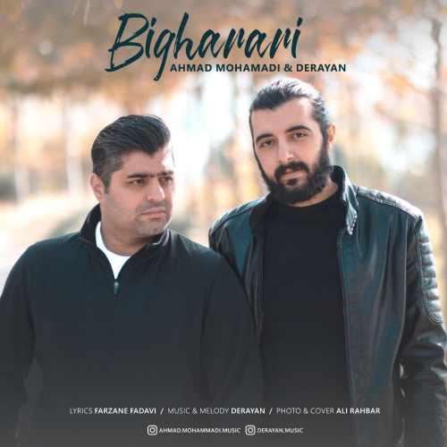 دانلود موزیک جدید بیقراری از احمد محمدی و درایان