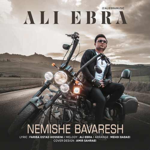 دانلود موزیک جدید نمیشه باورش از علی ابرا
