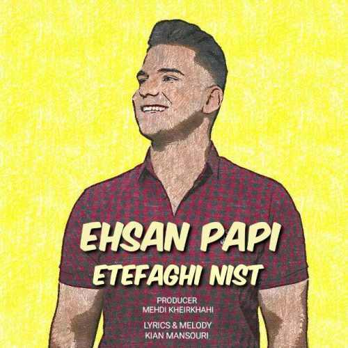 دانلود موزیک جدید اتفاقی نیست از احسان پاپی