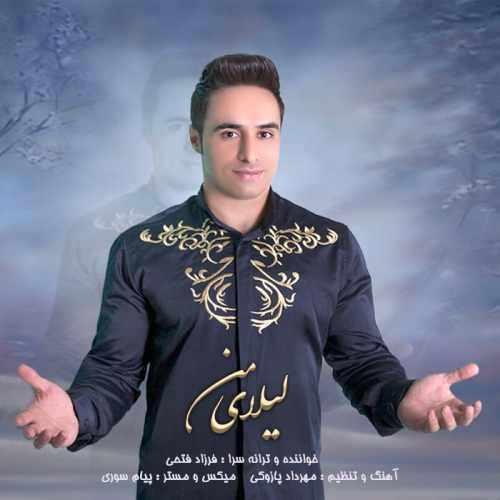 دانلود موزیک جدید لیلای من از فرزاد فتحی